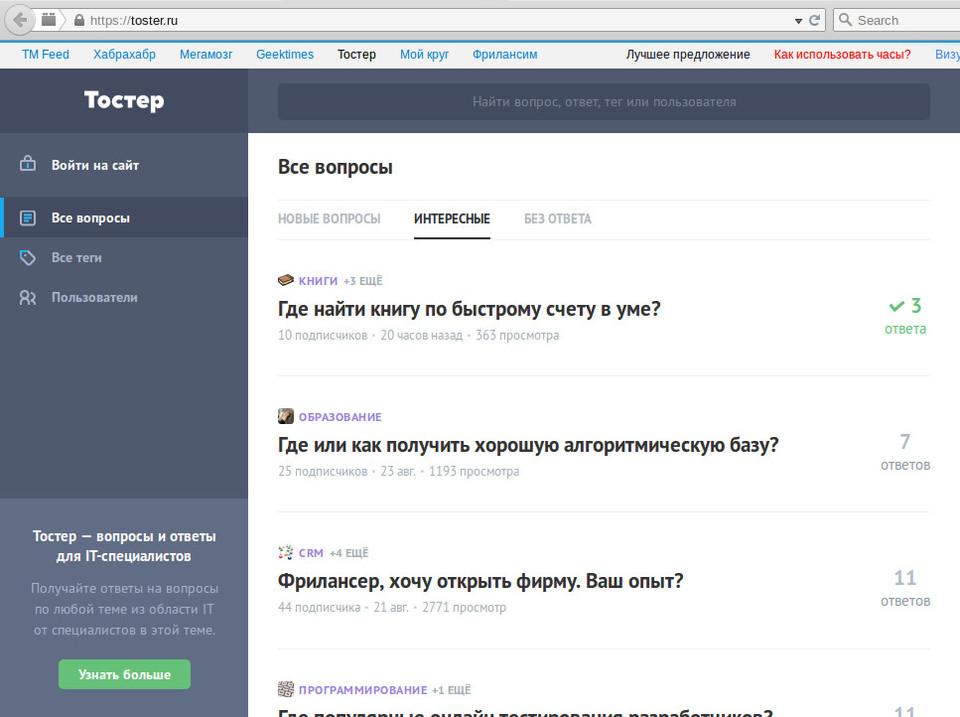 Сайт toster.ru для задавания вопросов