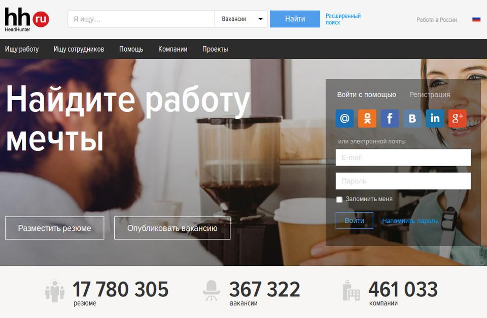 Сайт hh.ru для поиска работы