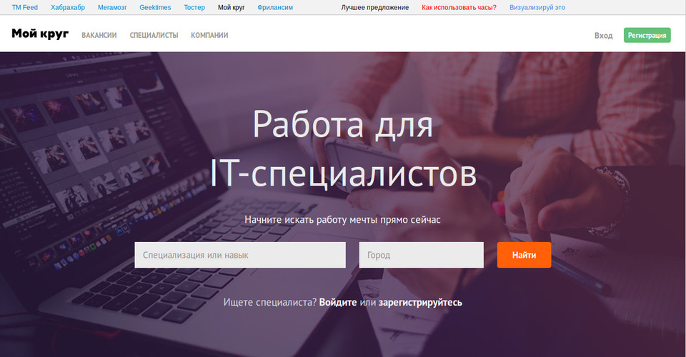 Сайт moikrug.ru для поиска работы