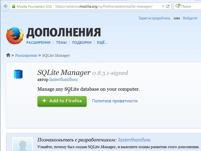 Установка SQLite Manager для FireFox