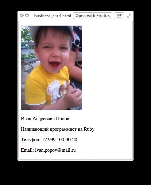 Пример визитки с фоткой в браузере
