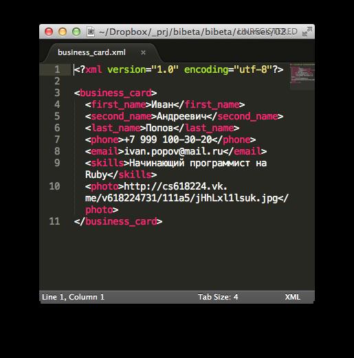 визитка XML