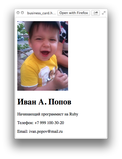 визитка HTML
